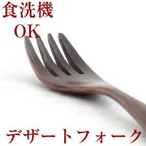 デザートフォーク 食洗機対応|kisyukirakuya