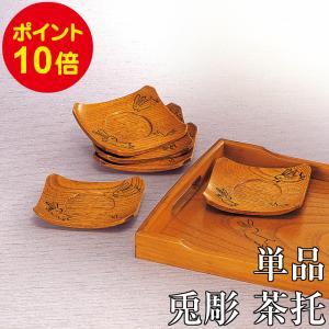 茶托 兎彫り 単品|kisyukirakuya
