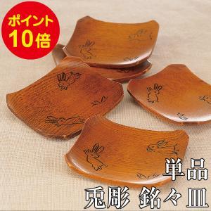 銘々皿 兎彫り 単品|kisyukirakuya