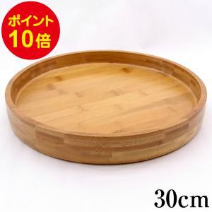 お盆 トレー 木製 丸盆 茶盆型 竹林 30cm|kisyukirakuya