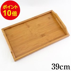 お盆 トレー 木製 長手盆 竹林 39cm