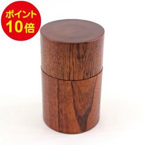木製 茶筒【アウトレット 訳あり】