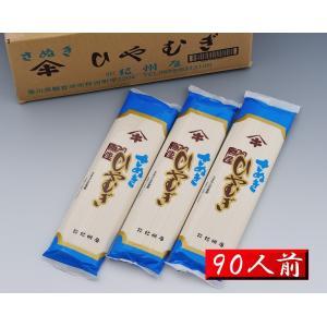 冷麦(ひやむぎ) 250g×30袋