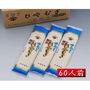 冷麦(ひやむぎ) 250g×20袋