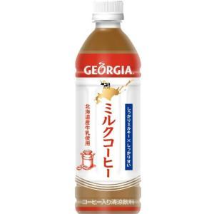 ジョージアミルクコーヒー(500ml)24本入り ※商品20個分に相当【常温品】|kita-dotto-com