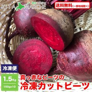 北海道産 サラダビーツ 冷凍 カット野菜 1.2kg 1パック 150g × 8パック 送料無料|kita-marche
