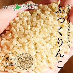 お米 北海道産 令和2年産 籾殻貯蔵米 ふっくりんこ 玄米 5kg/籾殻で貯蔵しているお米をご注文後に精米をしてからお届けします。|kita-marche