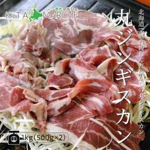 丸ジンギスカン ラム ラムロール 1kg 冷凍 豚脂付/北海道で親しまれてきた丸ジンギスカンをお届けします。|kita-marche