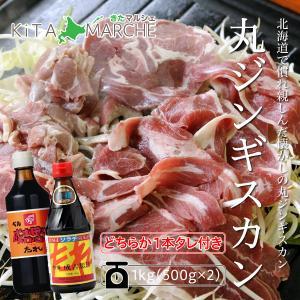 丸ジンギスカン ラム ラムロール 冷凍 1kg & ジンギスカンのタレセット 豚脂付/北海道で親しまれてきた丸ジンギスカンをお届けします。|kita-marche