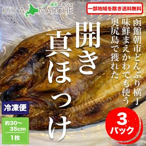 北海道 奥尻島産 ホッケ 開き 3枚セット 2,480円 送料無料 函館朝市 味鮮まえかわ /函館朝市の食堂、味鮮まえかわでも使う真ホッケ3枚セット|kita-marche