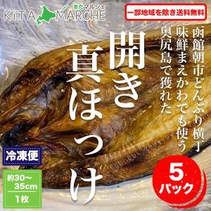 北海道 奥尻島産 ホッケ 開き 5枚セット 3,480円 送料無料 函館朝市 味鮮まえかわ /函館朝市の食堂、味鮮まえかわでも使う真ホッケ3枚セット|kita-marche