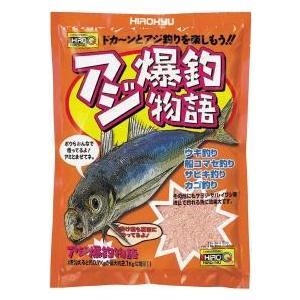 アジ爆釣物語 20袋入り1ケース 釣り餌 配合餌 ヒロキュー 送料無料 集魚材 kita9kiji