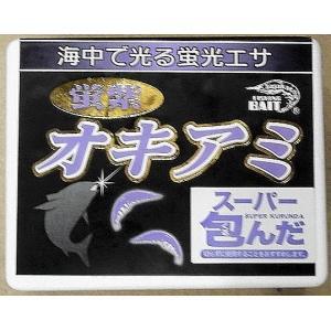 螢紫オキアミスーパー包んだ 5個セット  釣り餌 つけ餌 船釣り 磯釣り 防波堤釣り |kita9kiji