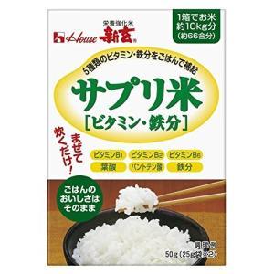 新玄 サプリ米 ビタミン・鉄分 25g袋×2 kitabadrug-cosme