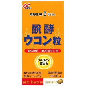 醗酵 ウコン粒 500粒|kitabadrug-cosme