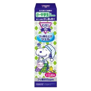 モンダミンJr. フッ素仕上げジェル グレープミックス味 80g|kitabadrug-cosme