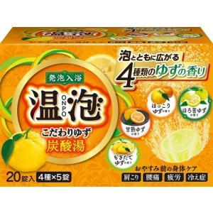 温泡 ONPO こだわりゆず 炭酸湯 5錠×4|kitabadrug-cosme