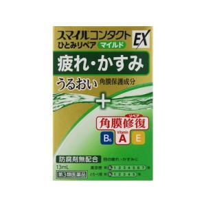 スマイルコンタクトEX ひとみリペア マイルド 13ml 第3類医薬品|kitabadrug-cosme