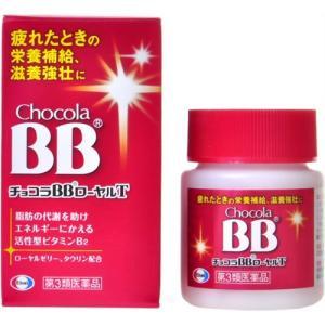 チョコラBB ローヤルT 112錠 第3類医薬品|kitabadrug-cosme