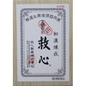 救心 630粒 第2類医薬品|kitabadrug-cosme