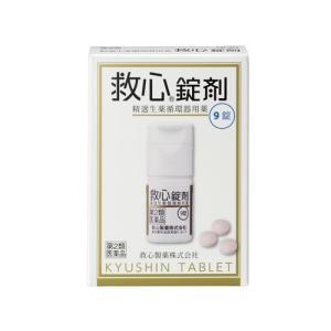 救心 錠剤 9錠 第2類医薬品|kitabadrug-cosme