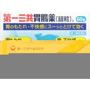 第一三共胃腸薬 細粒 60包 第2類医薬品|kitabadrug-cosme