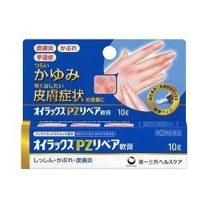 オイラックスPZリペア軟膏 10g 指定第2類医薬品 kitabadrug-cosme