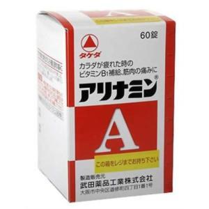 アリナミンA 60錠 第3類医薬品 kitabadrug-cosme
