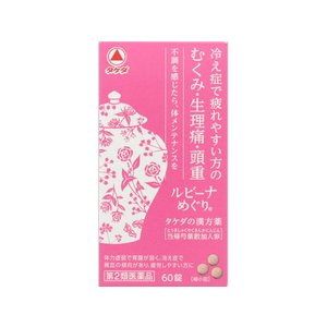 ルビーナめぐり 60錠 第2類医薬品|kitabadrug-cosme