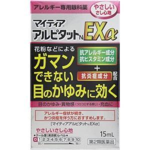 マイティア アルピタットN EXアルファ 15ml 第2類医薬品|kitabadrug-cosme