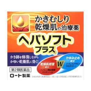 メンソレータム ヘパソフトプラス 85g 第2類医薬品 kitabadrug-cosme