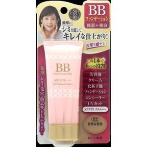 50の恵 薬用ホワイトBBファンデーション 自然な肌色 45g|kitabadrug-cosme