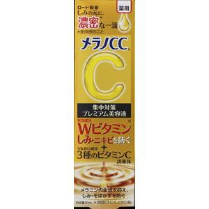 メラノCC 薬用しみ集中対策 プレミアム美容液 20ml