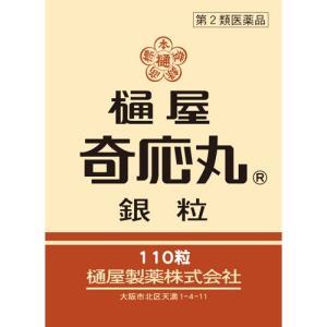 樋屋奇応丸 銀粒 110粒 第2類医薬品|kitabadrug-cosme