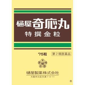 樋屋奇応丸 特選金粒 75粒 第2類医薬品|kitabadrug-cosme