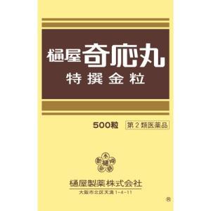 樋屋奇応丸 特選金粒 500粒 第2類医薬品|kitabadrug-cosme