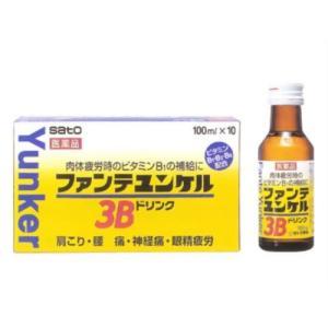 ファンテユンケル3Bドリンク 100ml×10本 第3類医薬品 kitabadrug-cosme