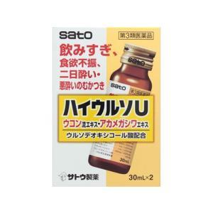 ハイウルソ U 30ml×2 第3類医薬品|kitabadrug-cosme