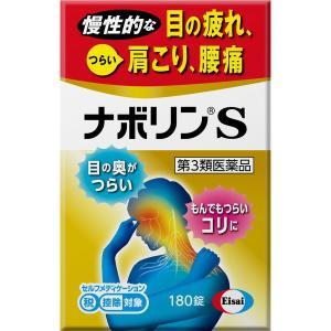 【第3類医薬品】 ナボリンS 180錠