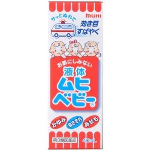 【第3類医薬品】 液体ムヒベビー 40ml