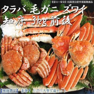 送料無料(セット 詰め合わせ ギフト 福袋)カニ(ずわい タ...