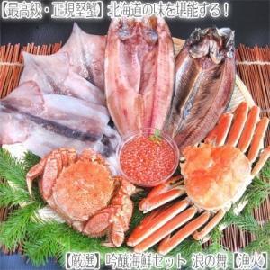 送料無料(セット 詰め合わせ ギフト 福袋)カニ(ずわい 毛ガニ いくら 干物)鍋セット約1.5kg...