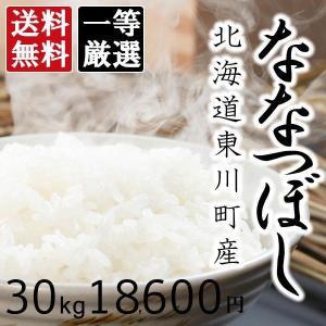 父の日ギフト2020 食べ物 北海道産ななつぼし -お試し 特A米 お米 30kg 北海道JA東川町...