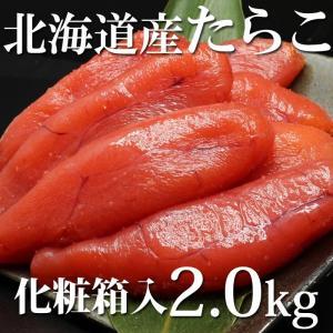 たらこ 2.0kg 化粧箱入 北海道産(たらこ タラコ)...