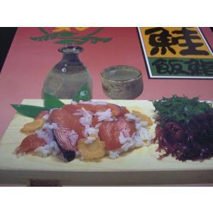 紅鮭飯鮨(飯寿司)500g〔E〕北港直販☆紅しゃけ・紅シャケ|kitachokuhan