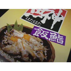 国産のはたはた(鰰)を使ったはたはた飯鮨(飯寿司)500g〔E〕北港直販☆ハタハタ|kitachokuhan