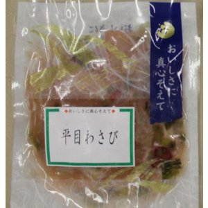 〔お買い得簡単パック〕平目わさび漬200g〔E〕北港直販☆ひらめ・ヒラメ☆魚|kitachokuhan