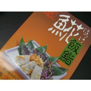 北海道産のほっけを使ったほっけ飯鮨(飯寿司)500g〔E〕北港直販☆ホッケ|kitachokuhan