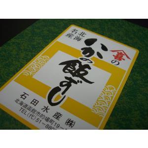国産のいかを使ったいか飯鮨(飯寿司)500g〔E〕北港直販☆いか・イカ・烏賊|kitachokuhan