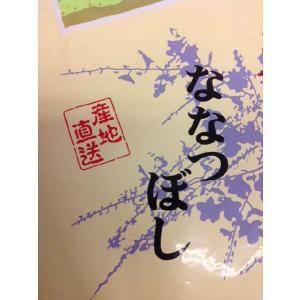 北海道産ななつぼし(精米)5kg〔C〕北港直販☆コメ・こめ・米|kitachokuhan